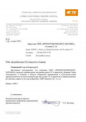 Letter_TYCO_Electronics_2020