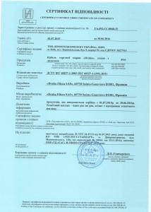 Сертификат Draka 1