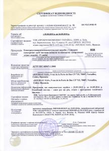 Сертификат Souriau 1