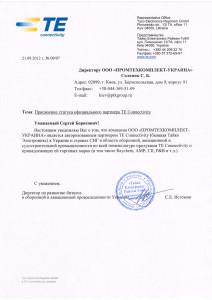Distri_Letter_TE_2