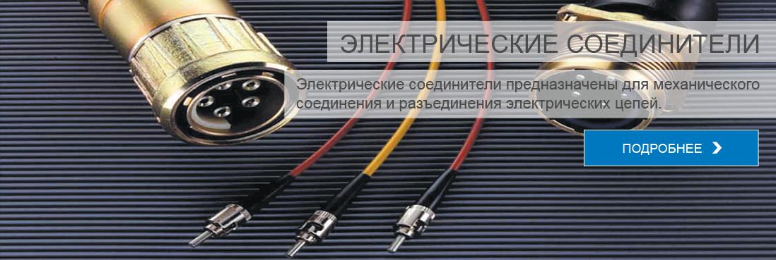 Электрические соединители и аксессуары к ним