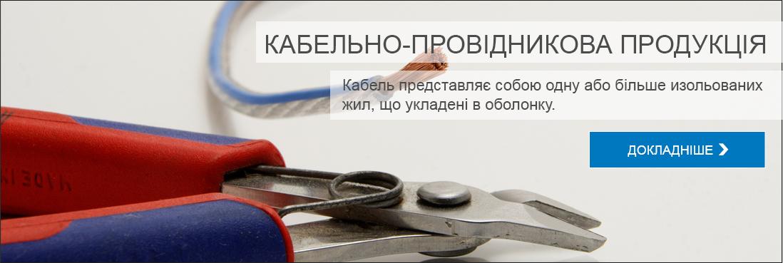 Кабельно-провідникова продукція