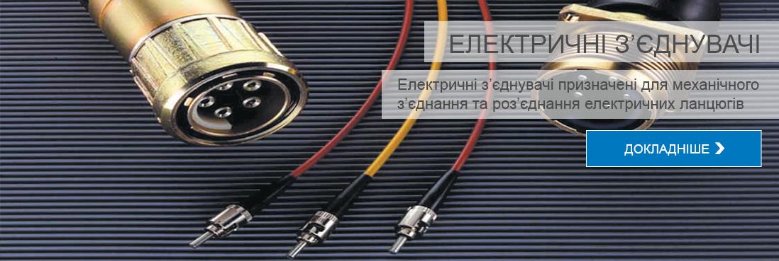 Електричні з'єднувачі і аксесуари до них